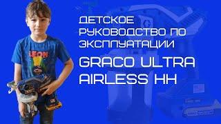 Детское руководство по эксплуатации Graco Ultra Airless HH