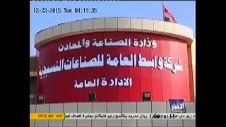 صنع في العراق .. قناة الفرات الفضائية