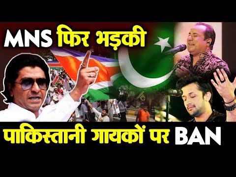 Pulwama घटना के बाद MNS ने किया Pakistan Singers को BAN