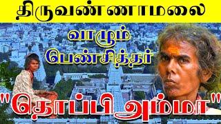 திருவண்ணாமலையில் வாழும் பெண் சித்தர் ||  Sidhar is a woman living in Thiruvannamalai