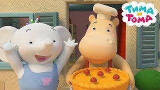 Тима и Тома. Сборник невероятных приключений Тимы и Томы - Мультфильмы для детей