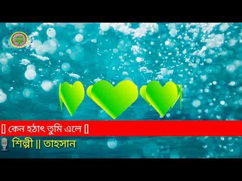 Keno Hothat Tumi Ele Lyric Tahsan কেনো হঠাৎ তুমি এলে  || Lyrical Music BD