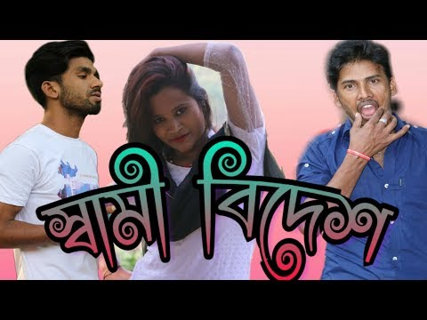স্বামী বিদেশ | Sami Bidash | Bangla Short Film 2018 | bm multimedia