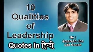 10 Qualities Of Leadership I लीडर्स के 10 गुण  I Quotes In Hindi By- Amaresh Jha