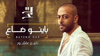 Tamer Ashour - Bayeno Dae / تامر عاشور - باينو ضاع