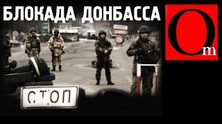 """Кому выгодна """"блокада"""" Донбасса"""