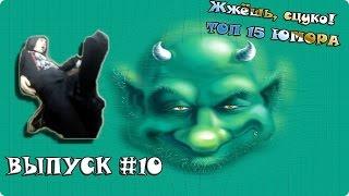 Топ 15 юмора подборка #10 (демон во мне)
