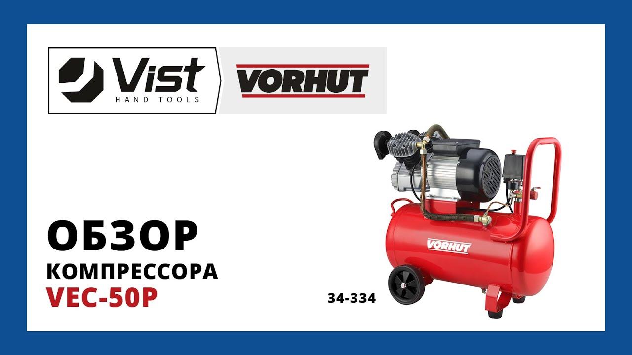 Обзор компрессора Vorhut VEC-50P