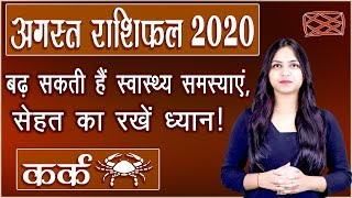 Kark Rashifal August 2020 | कर्क मासिक राशिफल अगस्त 2020 | Monthly Prediction | Cancer horoscope - Download this Video in MP3, M4A, WEBM, MP4, 3GP