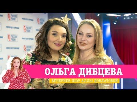 Ольга Дибцева в Вечернем шоу с Аллой Довлатовой