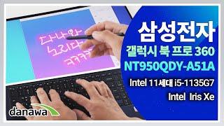 삼성전자 갤럭시북 프로360 NT950QDY-A51A (SSD 256GB)_동영상_이미지