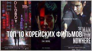 10 лучших корейских фильмов