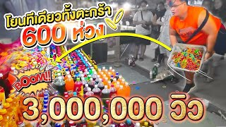 What can we get if throwing 600 rings at once?! [ring toss bottles game]เหมาห่วง600วงโยนทีเดียวหมด!!