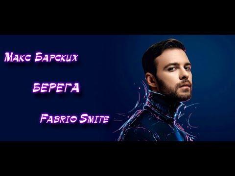 Макс Барских - БЕРЕГА [ Fabrio Smite Remix ] 2019