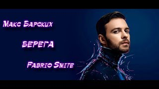 Макс Барских   БЕРЕГА [ Fabrio Smite Remix ] 2019
