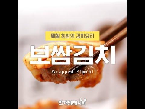 겨울의 아삭한 김치와 보쌈은 사랑이야♥ 보쌈김치