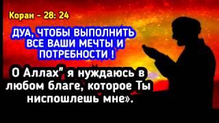 СИЛЬНОЕ ДУА, ЧТОБЫ ВЫПОЛНИТЬ ВСЕ ВАШИ МЕЧТЫ И ПОТРЕБНОСТИ  ИН ША АЛЛАХ  КОРАН 28:24