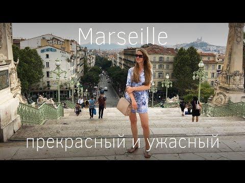 Франция. Прованс. Марсель - прекрасный и ужасный. Цены. Достопримечательности. Безопасность