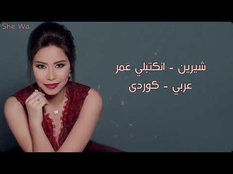 شيرين - انكتبلي عمر (عربي - كوردی) | Sherine - Enkatably Omr Kurdish Lyrics