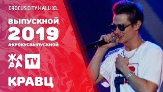 КРАВЦ - Я ХОТЕЛ БЫ ЗНАТЬ /// ВЫПУСКНОЙ В КРОКУСЕ 2019