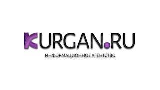 Новости KURGAN.RU от 9 января 2020 года