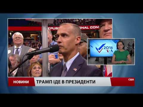 Дональд Трамп і  quot;українське питання quot;: що думає кандидат