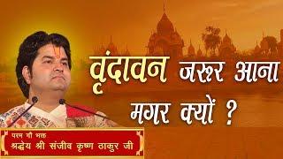 Vrindavan Aana Jarur, Magar Kyon? || Shri Sanjeev Krishna Thakur Ji