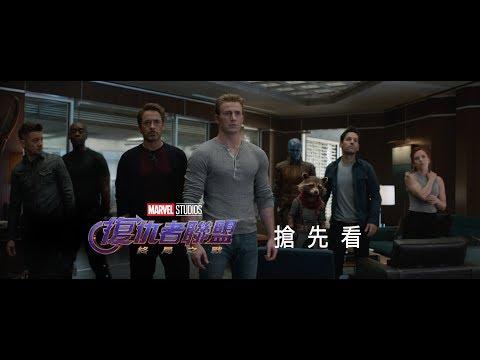 《復仇者聯盟4:終局之戰》60秒廣告復仇篇