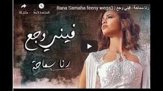 اغاني طرب MP3 رنا سماحة فيني وجع Rana Samaha feeny wega3 تحميل MP3