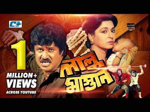 Lalu Mastan | Bangla Full Movie | Jashim | Shabana | Dildarr | Ahmed Shorif | Anowara | Probir