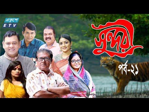 ধারাবাহিক নাটক ''সুন্দরী'' পর্ব-২১