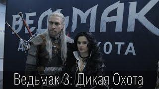 Ведьмак 3: Дикая Охота - Интервью с российским голосом Геральта - Всеволодом Кузнецовым