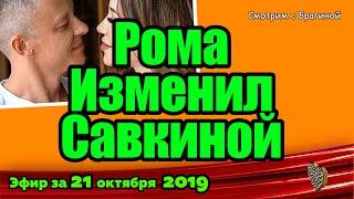 ДОМ 2 НОВОСТИ на 6 дней Раньше Эфира за 21 октября  2019