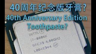 【翼王】睿频5G?i7-8086K盒装正式版首发评测