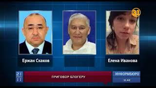 В Усть-Каменогорске вынесли приговор блогеру Ринату Халикову