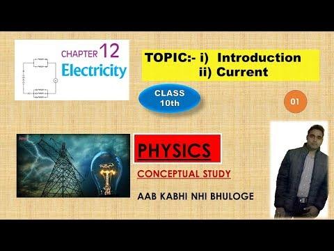 Physics class 10