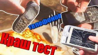 РАЗБИЛ 3 ТЕЛЕФОНА и КАМЕРУ | КРАШ-ТЕСТ | TIMAS