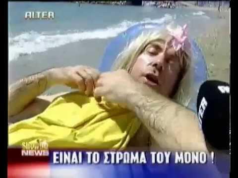 Ο Σπύρος Γρίβας ως Αλίκη στην παραλία