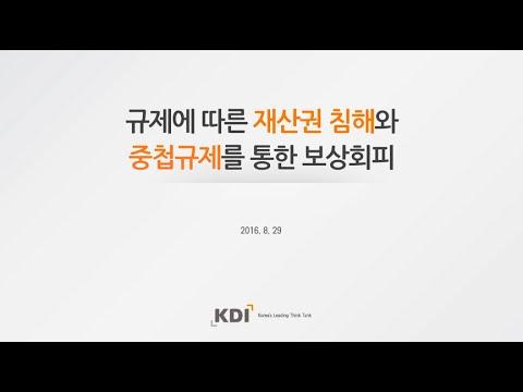 규제에 따른 재산권 침해와 중첩규제를 통한 보상회피 동영상표지