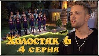 ХОЛОСТЯК 6 серия 4 / 01.04.2018 / Обзор-мнение