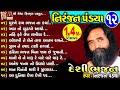 Desi Bhajan    Niranjan Pandya Vol 12    Prachin Bhajan    સંતવાણી ભજન   