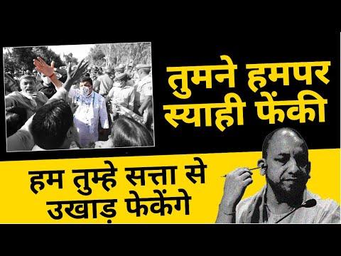 कायर Yogi Adityanath के गुंडई नेता Deepak Sharma ने AAP सांसद Sanjay Singh पर फेंकी INK