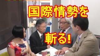 【髙山正之・馬渕睦夫・大高未貴】世界情勢のフェイクと印象操作!