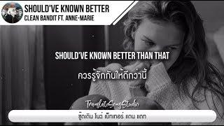 แปลเพลง Should've Known Better - Clean Bandit ft. Anne Marie