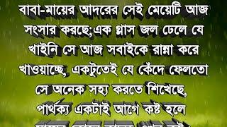 Emotional Quotes & Status About Life || Monishider Bani || বাংলা বাণী ও উক্তি || মনীষীদের বাণী