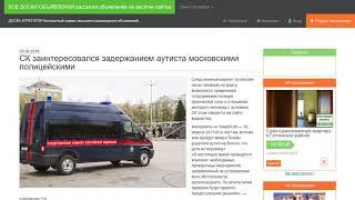 СК заинтересовался задержанием аутиста московскими полицейскими.