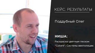 Кейс | Фабрика Бизнеса | Олег Поддубный