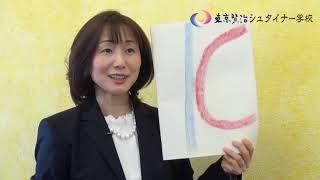 1年生で学ぶフォルメン線描と文字との繋がり