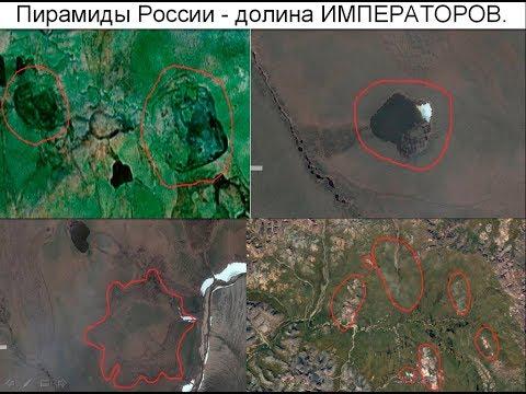 В России найдена долина ПИРАМИД Императоров!!!