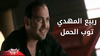 مازيكا Tob El Hamal - Rabea El Mahdy توب الحمل - ربيع المهدى تحميل MP3